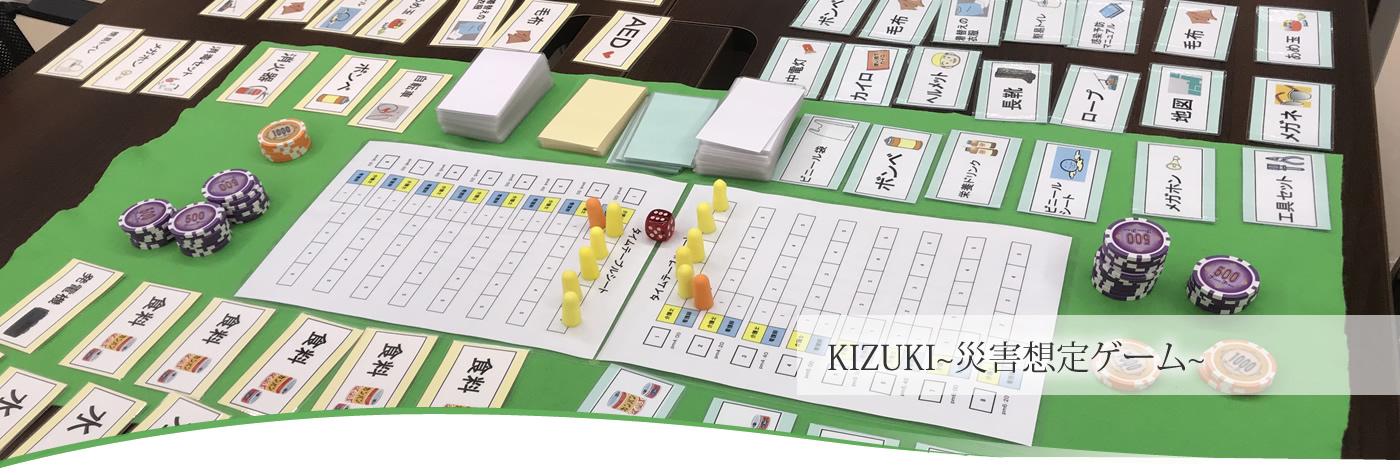 KIZUKI~災害想定ゲーム~メインイメージ画像