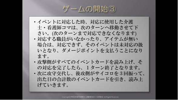 kizukiゲームの開始3