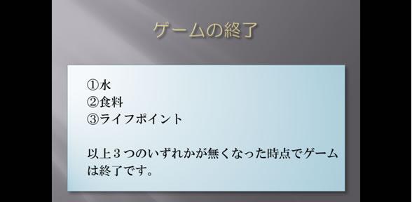 kizukiゲームの終了