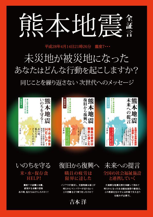 熊本地震シリーズ著者吉本洋