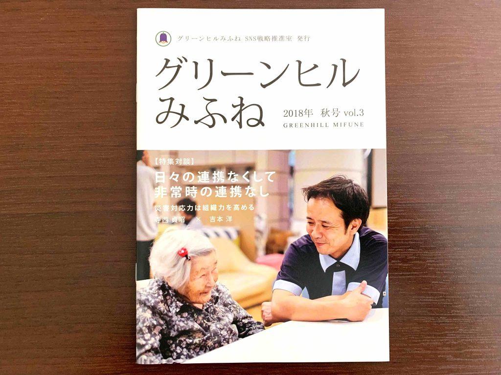 2018年秋号vol.3