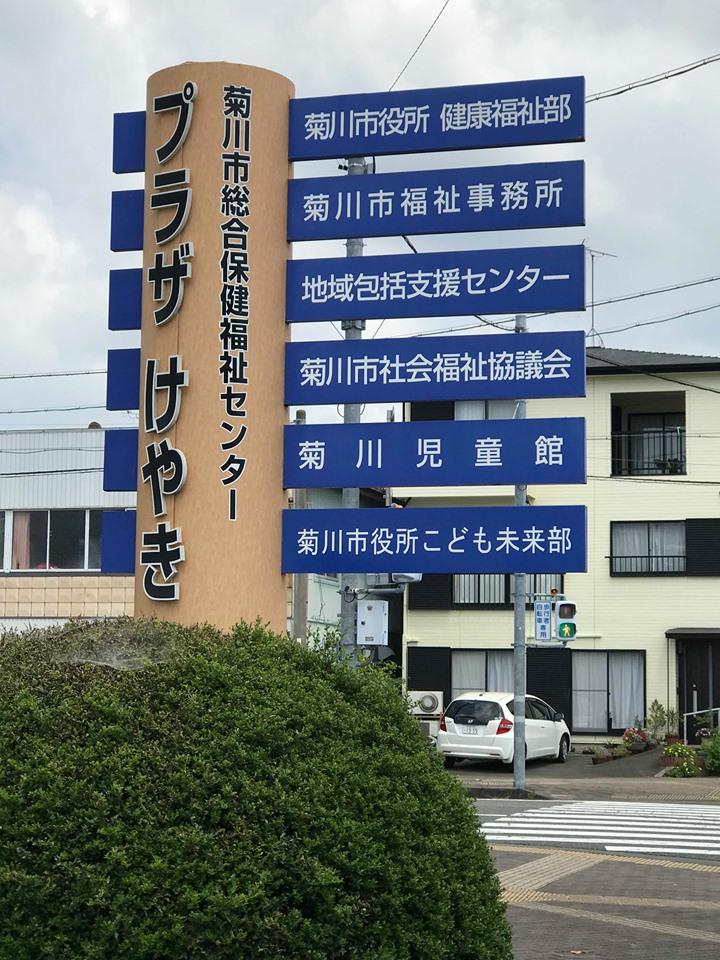 菊川市 介護保険事業所連絡会・ケアマネ協議会 合同研修会