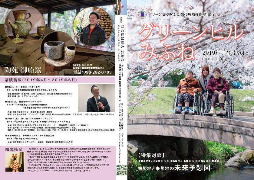 日本福祉防災楽会