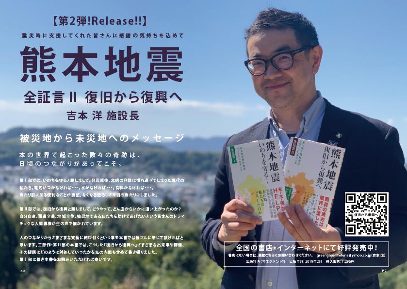 熊本地震 復旧から復興へ全証言Ⅱ