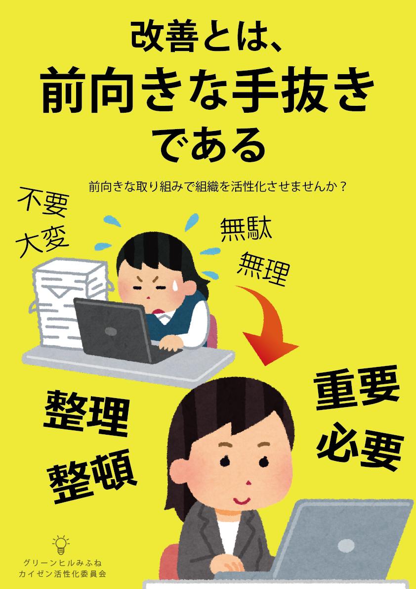 カイゼン委員会ポスター