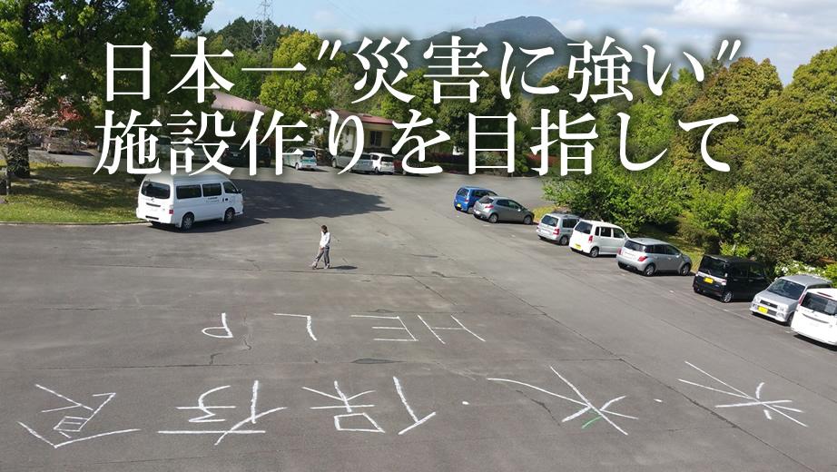 日本一災害に強い施設作りを目指して