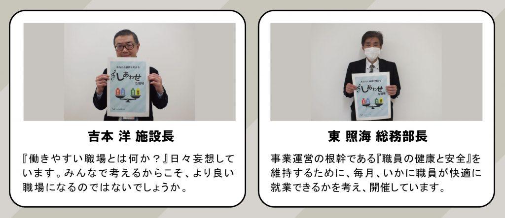 吉本洋施設長と東総務部長