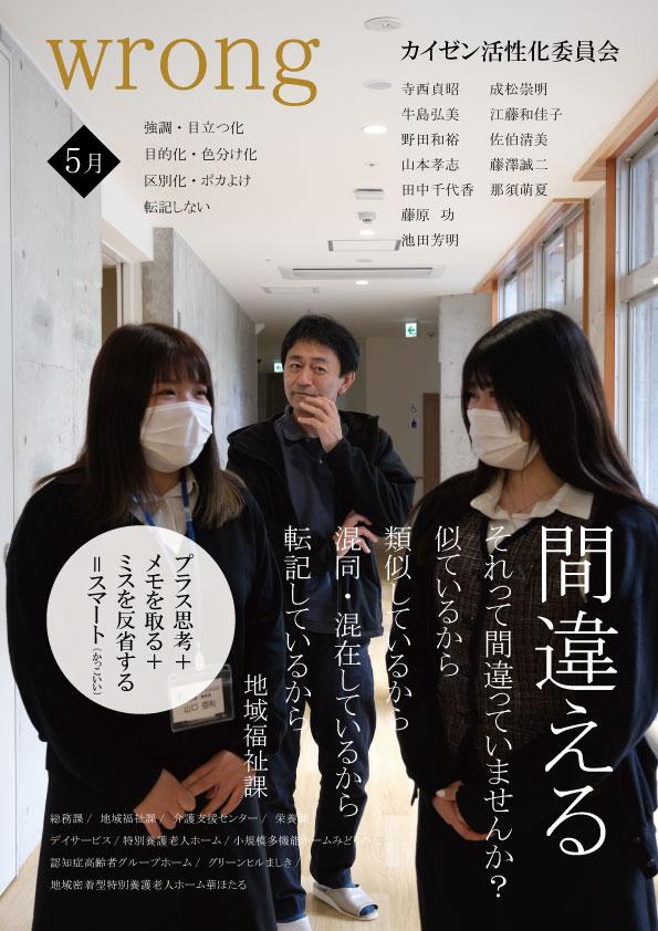 カイゼン活性化委員会ポスター5月