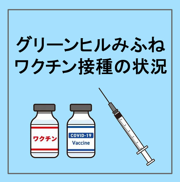 グリーンヒルみふねワクチン接種の状況