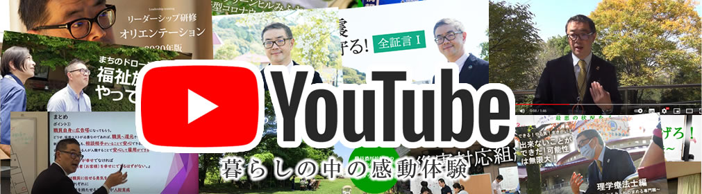 暮らしの中の感動体験YOUTUBEチャンネル