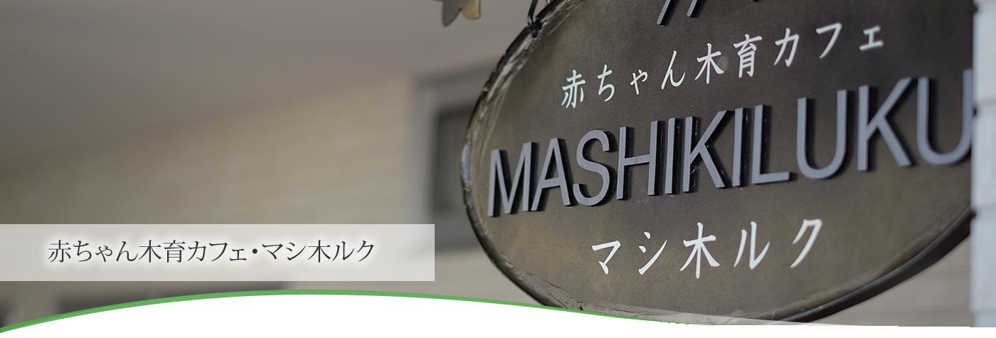 赤ちゃん木育カフェ・マシ木ルクのメインイメージ画像