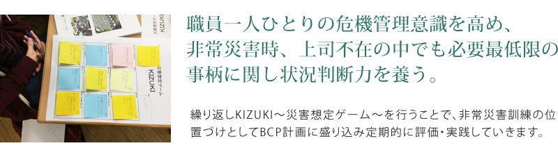 kizuki_1_2