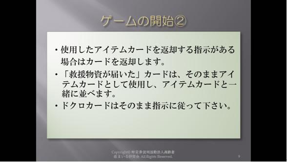 kizukiゲームの開始2