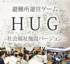 避難所運営ゲームHUG