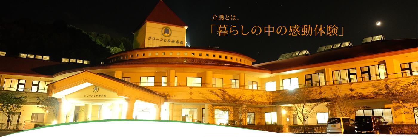 老人総合福祉施設グリーンヒルみふね夜メインイメージ画像